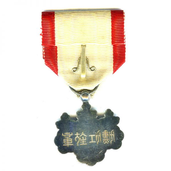 Order of the Rising Sun 8th Class 2