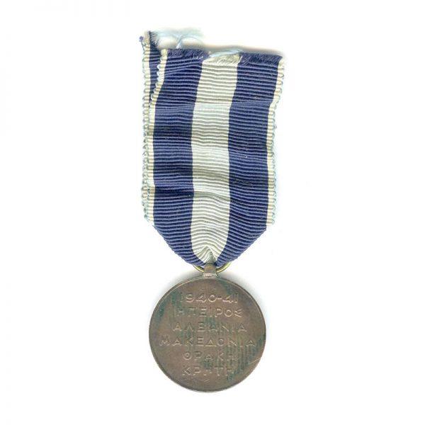 War Medal 1940-41 land(L11812)  N.E.F. £20 2