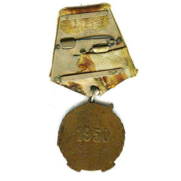 Medal for Liberation of North China 1950 original medal 2