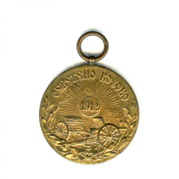 Balkan War Medal 1912 (n.r.) (L19785)  G.V.F. £30 2
