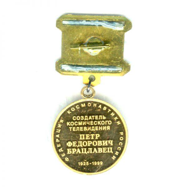 Bratslavets Medal 2