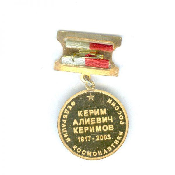 General Kerim Kerimov medal 2