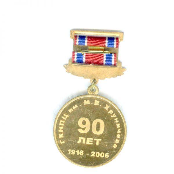 90 Years of Space Centre Krunischev 2006 2