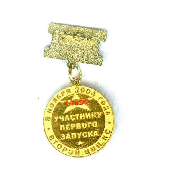 Medal for the Participants of the 1st Launch of Soyuz from Launching... 2