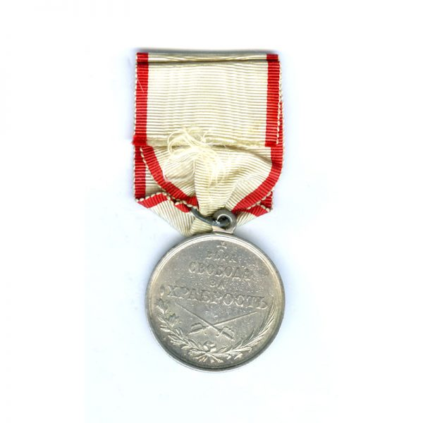 Medal of  Military Bravery 1841 later type with loop suspension and later... 2