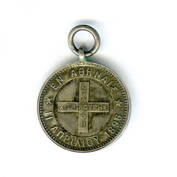 Medal for the Funeral of Prime Minister Kharialos Trikoupis 1896 by Wyon 1