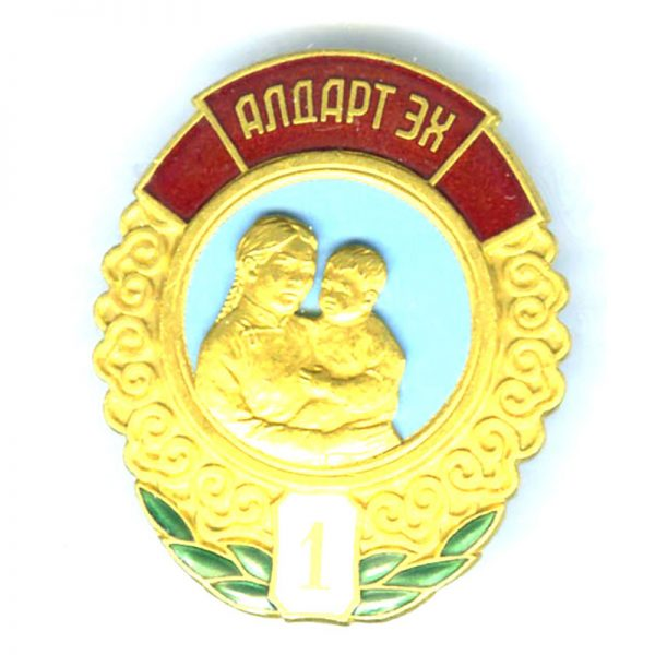 Order of Motherhood 1st  class scarce(L23259)  N.E.F. £85 1