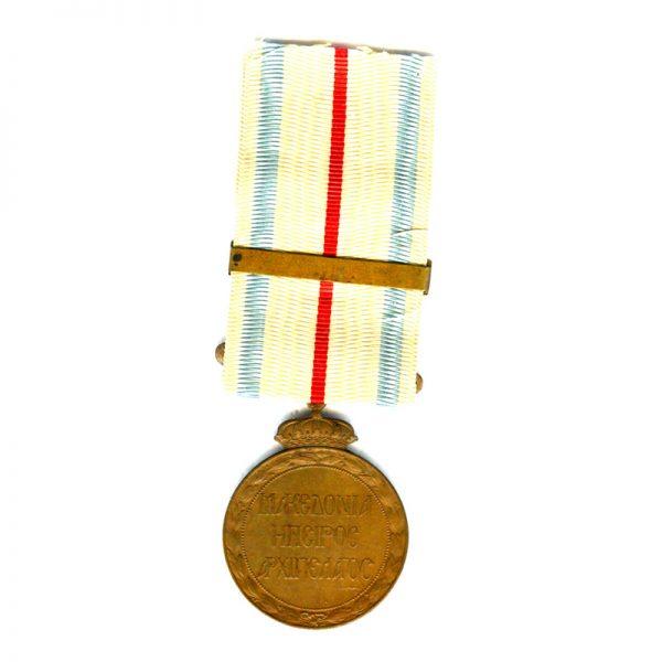 Greco Turkish War 1912-1913 medal with 1 bar Gianitsa 2