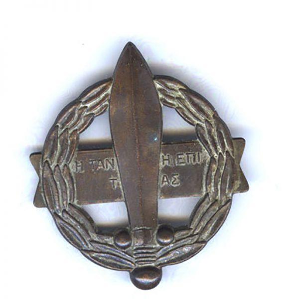 Badge of The Sacred Legion 1