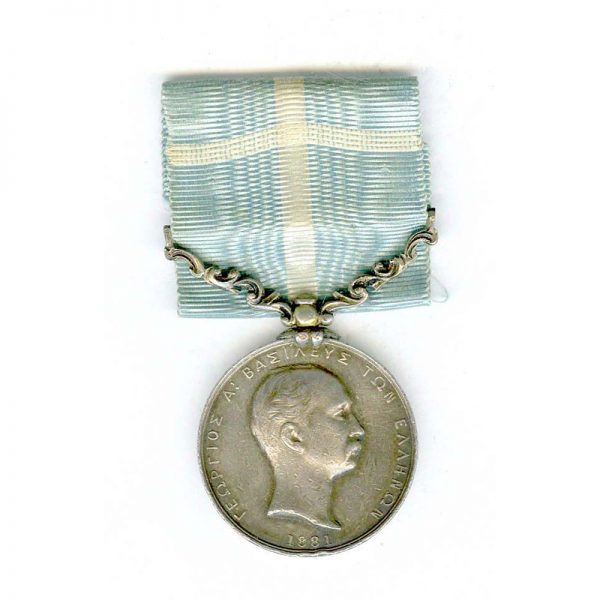 Royal Household Medal George I 1