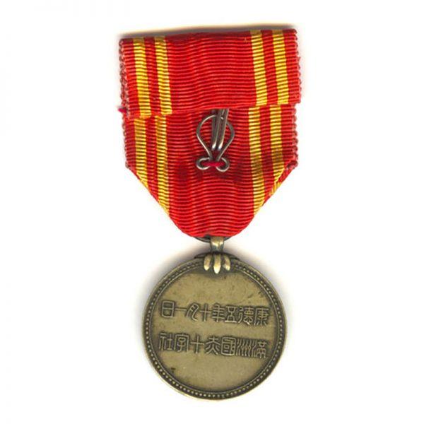 Manchuria Red Cross Merit medal scarce(L27115)  V.F. £55 2