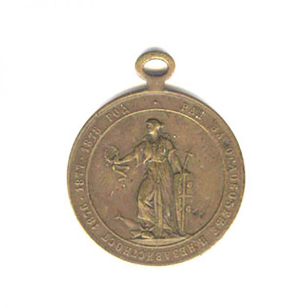 Turkish War Medal 1876-1878 2