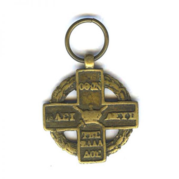 Cross for the War of Independence 1821-1829 1