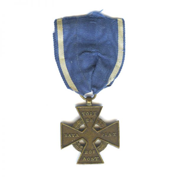 Bavarian Auxiliary  Corps  Cross 1833 good quality in bronze  Established in 1837... 2