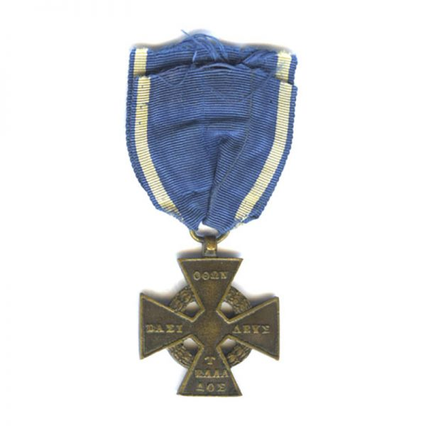 Bavarian Auxiliary  Corps  Cross 1833 good quality in bronze  Established in 1837... 1