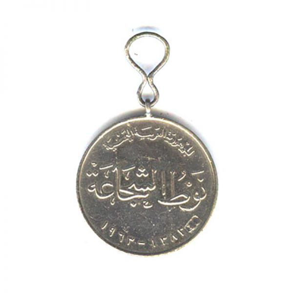 Decoration of Bravery silver medal (1962-1970) 2