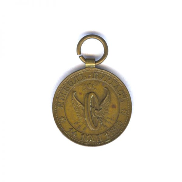 Yambol Bourgas Railway medal 1890 2