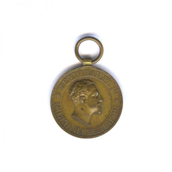 Yambol Bourgas Railway medal 1890 1