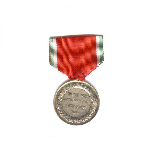 Serbian War Medal 1885 2