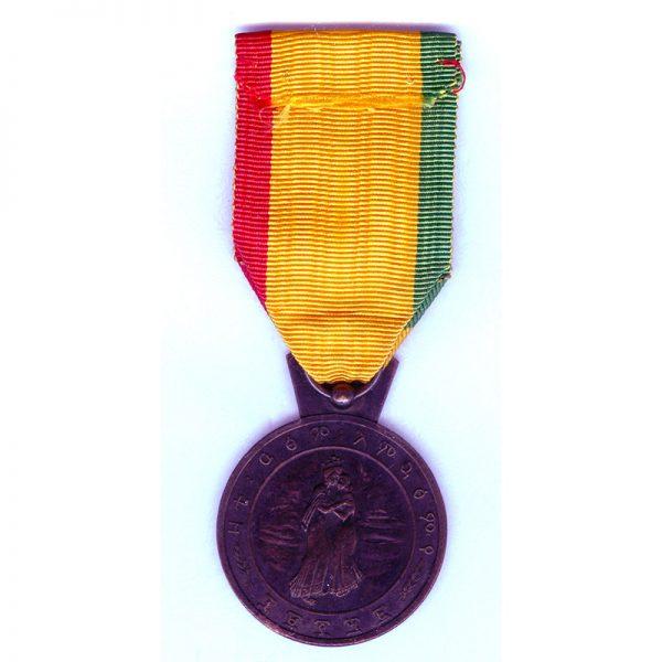 Eritrean medal of Haile Selassie 1st 2