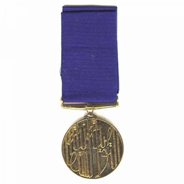 The Sultan's  Commendation medal 2