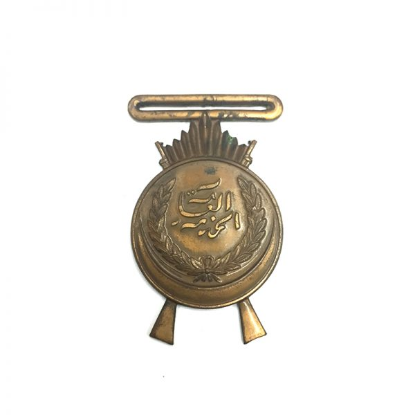 King Faisal's Active Service medal 1