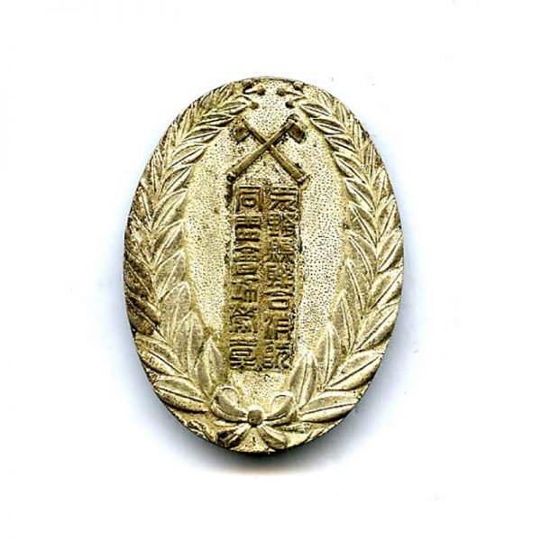 Fire Brigade Distinguished Service badge 1