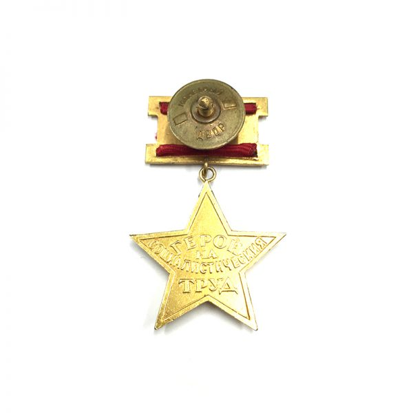 Gold Star of the Hero of Socialist Labour of the People's Republic... 2