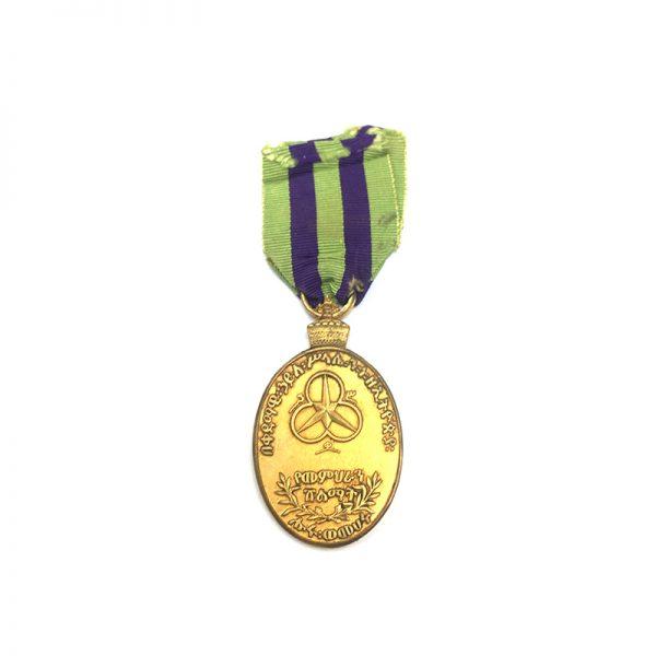 Ethiopia Teachers scholarship medal  gilt 2