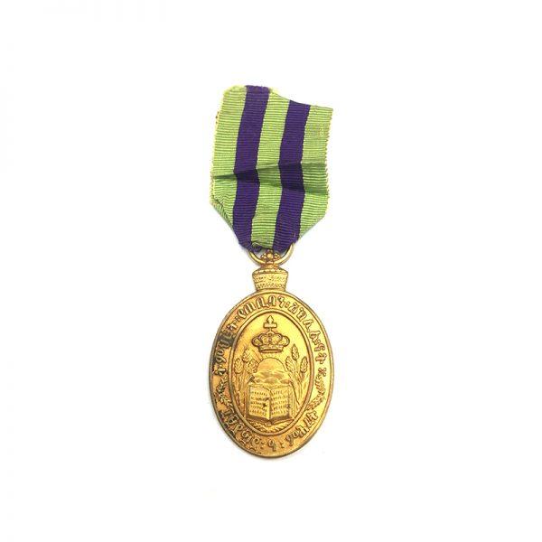 Ethiopia Teachers scholarship medal  gilt 1