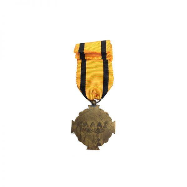 Military Merit Medal 1916-1917  1st Class 2
