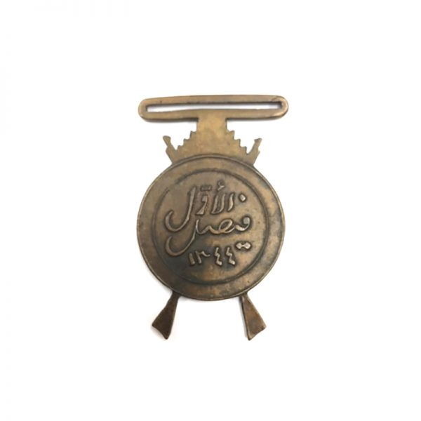 King Faisal's Active Service medal 2
