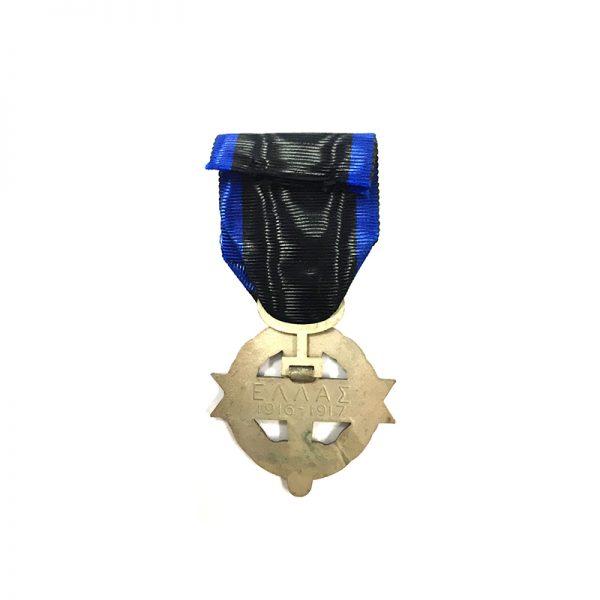 War Cross 1916-17  1st class 2