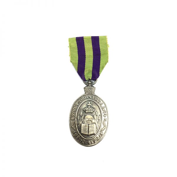 Ethiopia Teachers scholarship medal  silvered 1