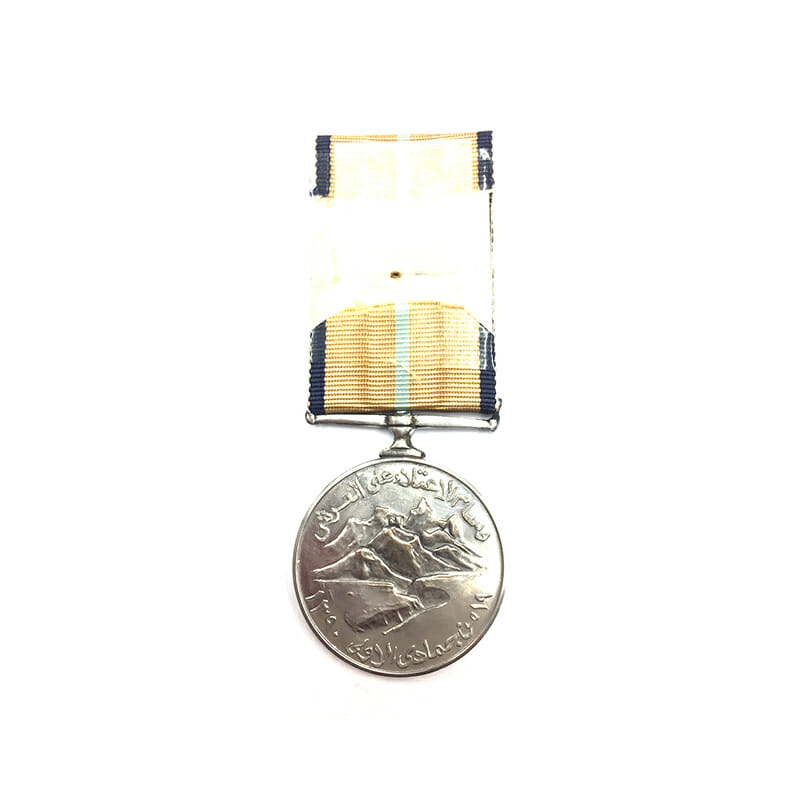 Accession Medal 2nd July 1970 2