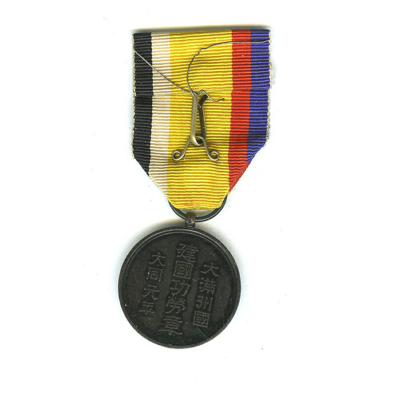 Manchuria National Foundation merit medal official issue 2