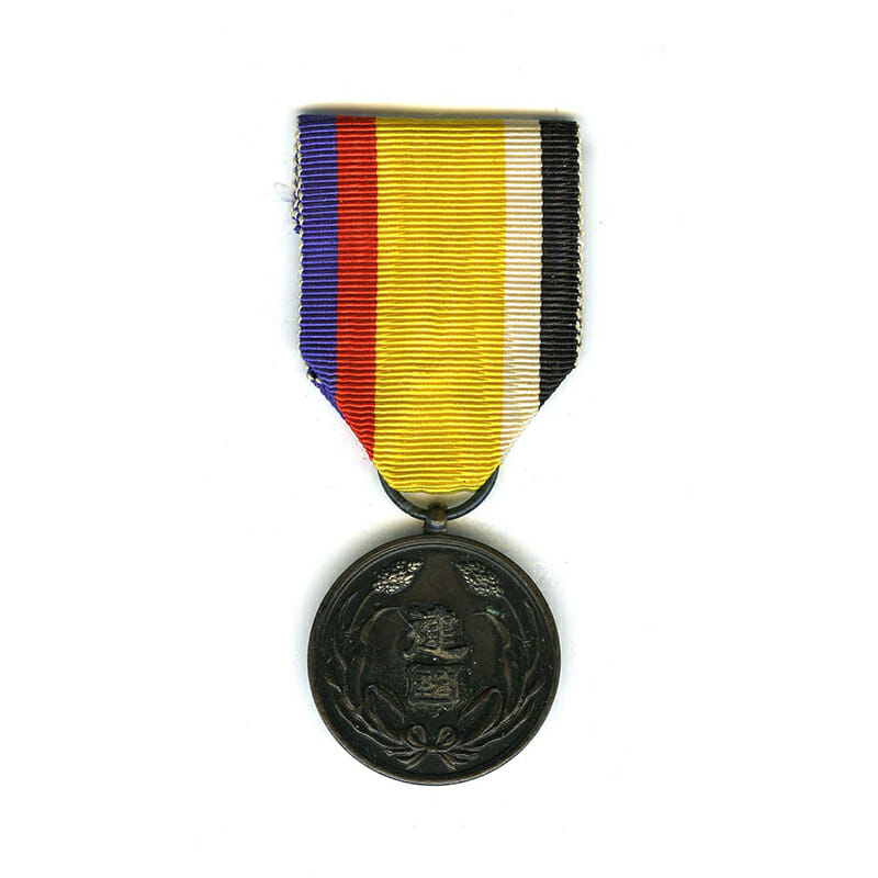 Manchuria National Foundation merit medal official issue 1