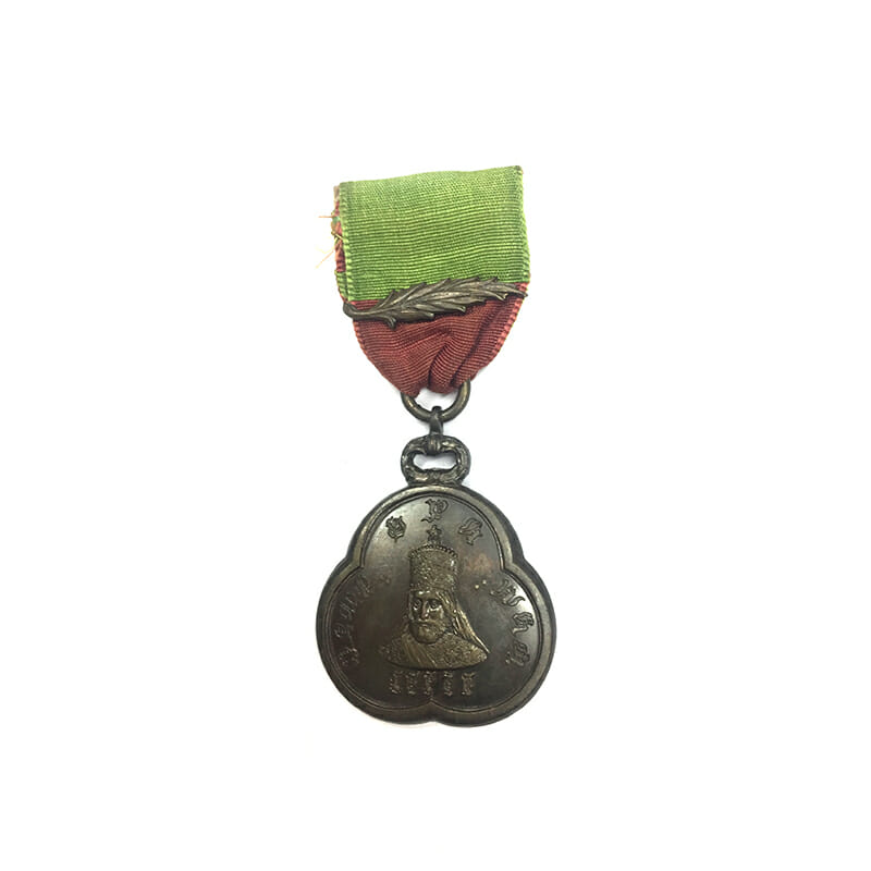 Distinguished Military Medal of  Haile Selassie I,   with bar 1