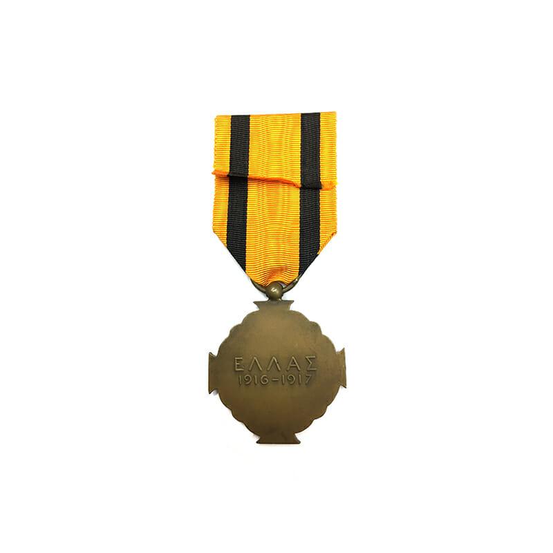 Military Merit Medal 1916-1917  3rd  Class 2