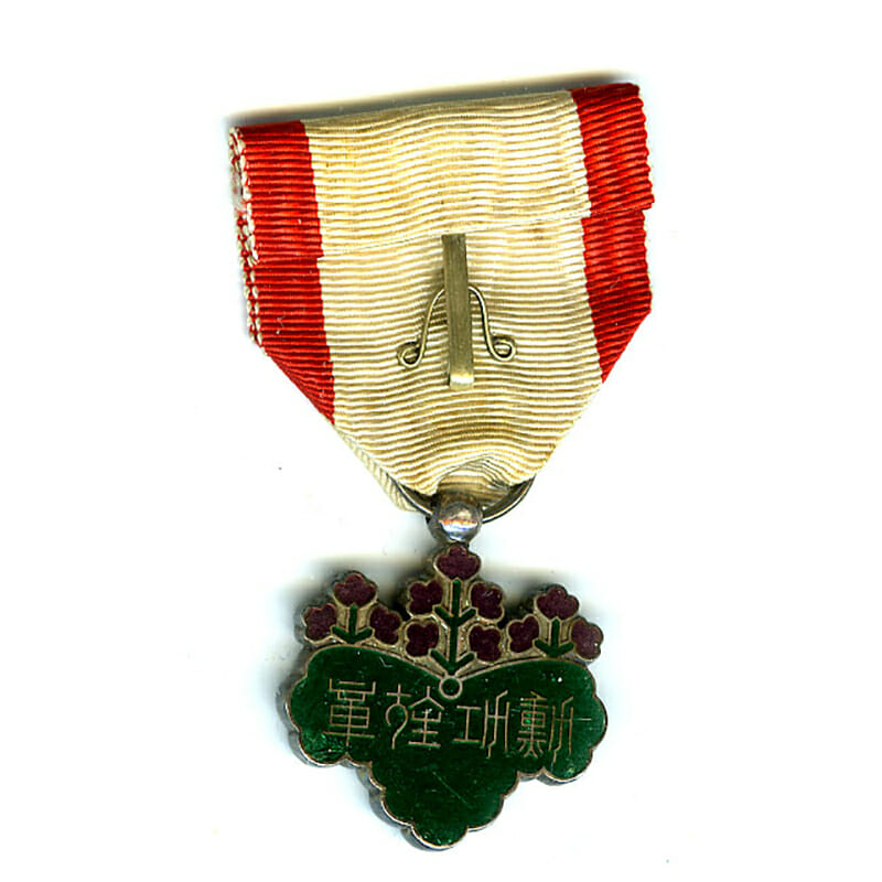 Order of the Rising Sun 7th  Class in fitted embossed case of... 2
