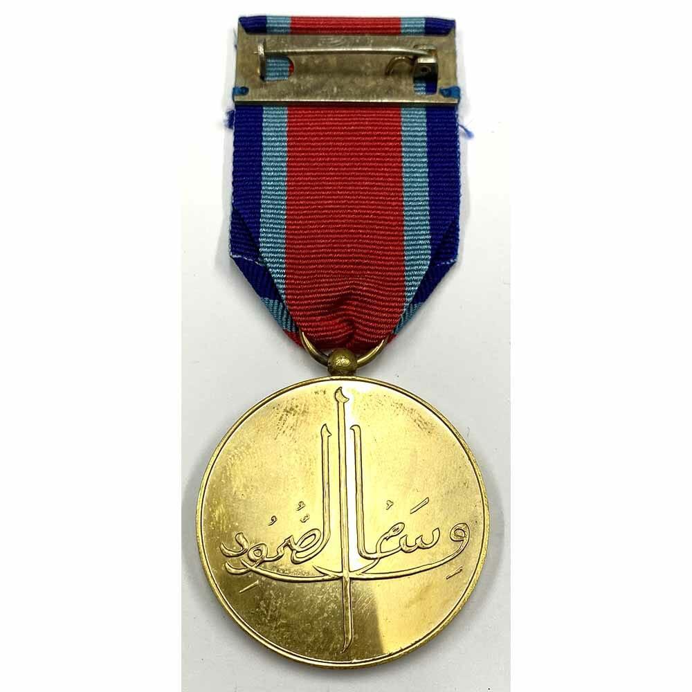 Al Samood Medal (Endurance Dhofar campaign ) 2