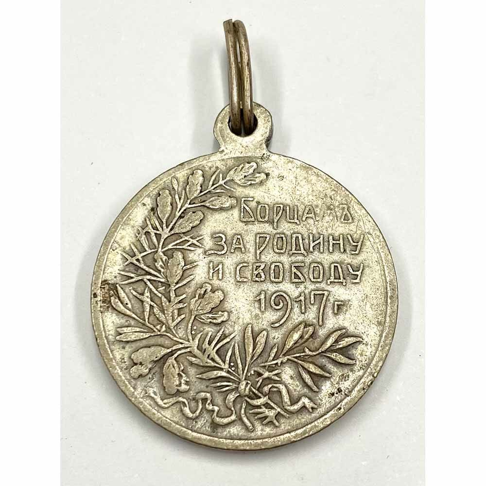 Medal of Zeal  Provisional Government issue 2
